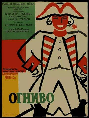 Огниво (1959)