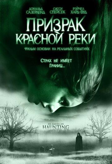 Призрак Красной реки (2005) смотреть онлайн HD720p в хорошем качестве бесплатно