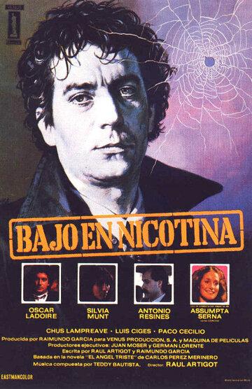 С пониженным содержанием никотина (1984)