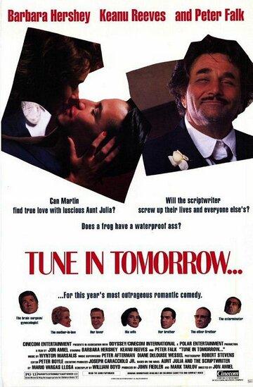 Настройте радиоприемники завтра… (1990) — отзывы и рейтинг фильма