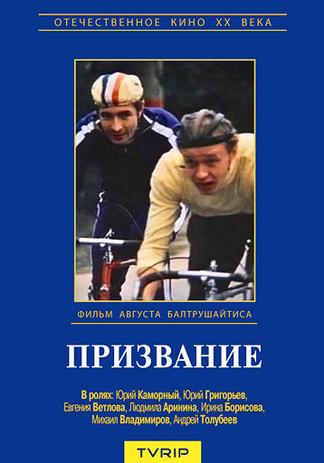 Призвание (1975)