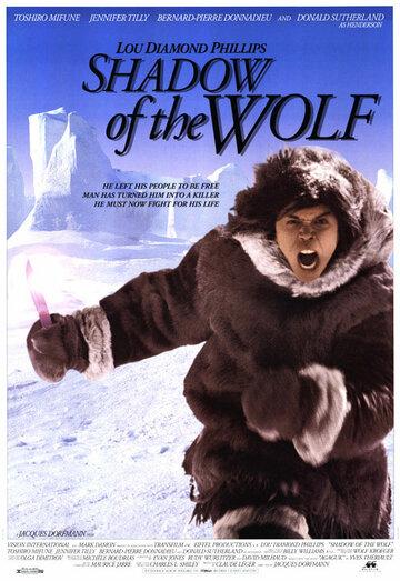 Тень волка (1992)