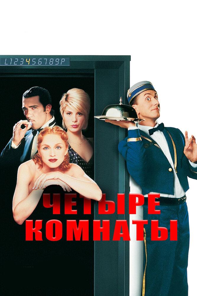 http://st.kp.yandex.net/images/film_big/4250.jpg