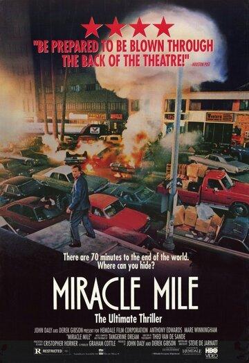Волшебная миля (1988)