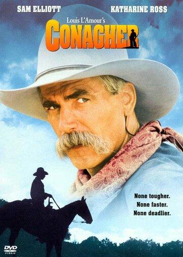 Конагер (1991)