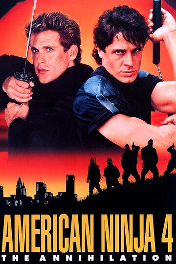 ������������ ������ 4: ������ ����������� (American Ninja 4: The Annihilation)