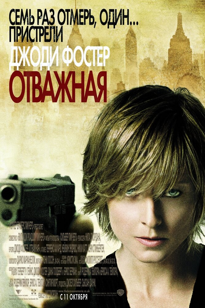 Отважная / The Brave One (2007) BDRip 720p