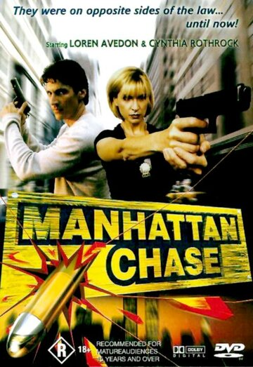 Скачать дораму Погоня в Манхеттене Manhattan Chase