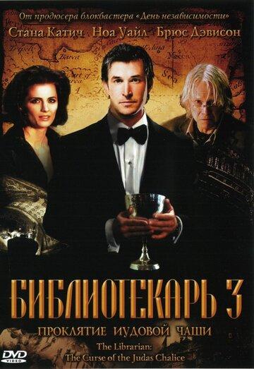 Фильм Библиотекарь 3: Проклятие иудовой чаши (ТВ)