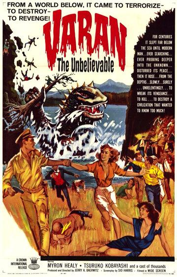 Невероятный Варан (1962)