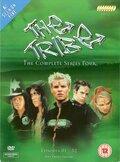 Племя (сериал, 5 сезонов) (1999) — отзывы и рейтинг фильма