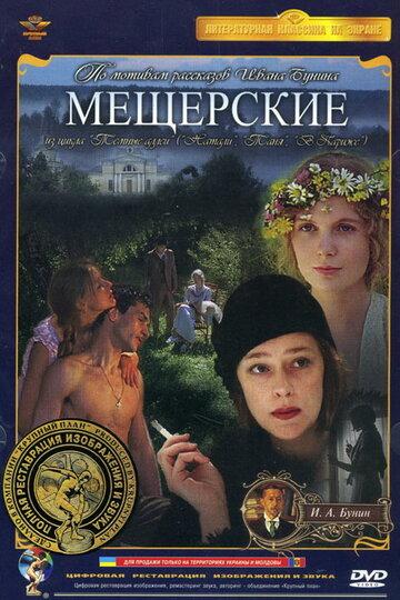 Мещерские (1995)