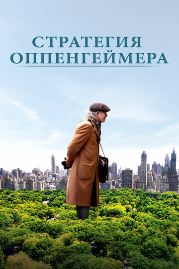Фильм Стратегия Оппенгеймера