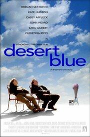 Печаль пустыни (1998)