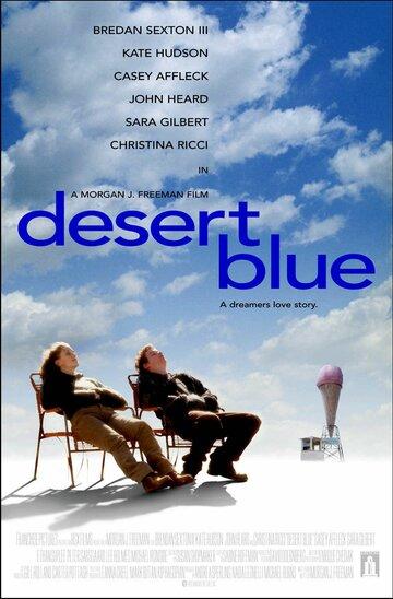Печаль пустыни (Desert Blue)