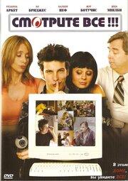 Смотрите все! (2006)