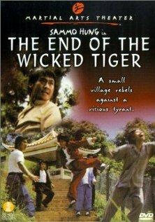 Скачать дораму Поражение злобных тигров Lao hu sha xing