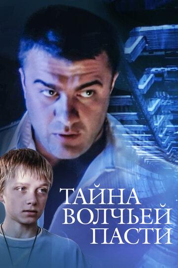 Тайна «Волчьей пасти»  (2004) — отзывы и рейтинг фильма