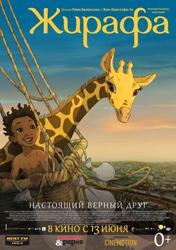 Жирафа 2011