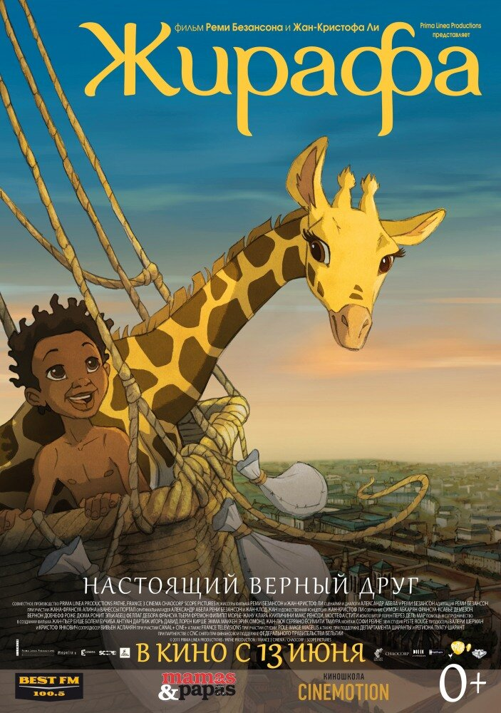 скачать мультфильм жирафа торрент