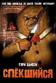 Спекшийся (2005)