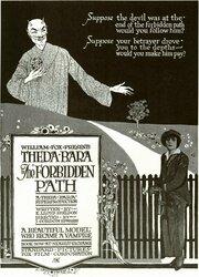 Запретный путь (1918)
