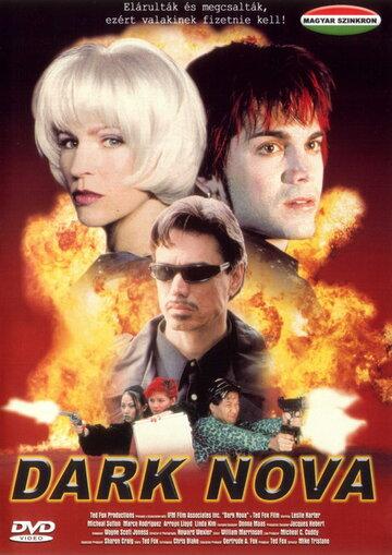 Темная звезда (1999)