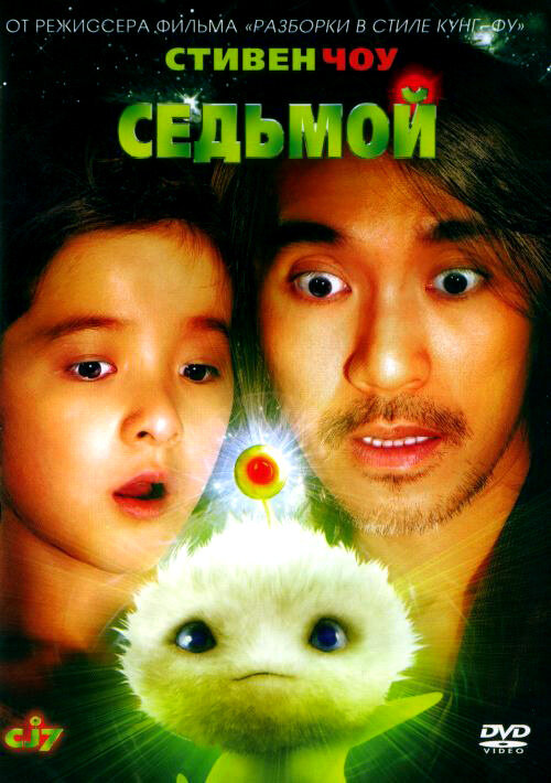 Постер Седьмой