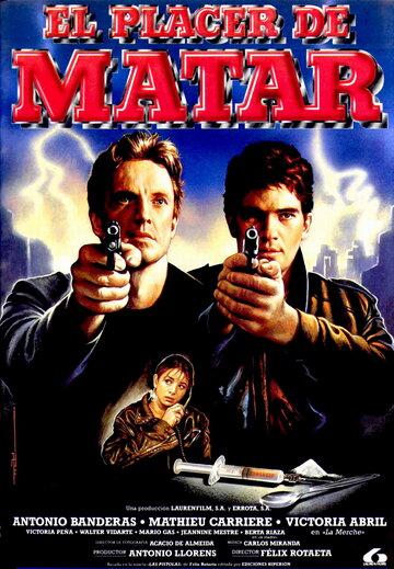 Удовольствие убивать (1988)
