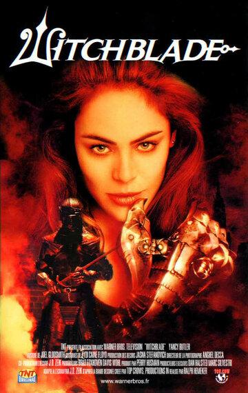 Лезвие ведьм (2000)