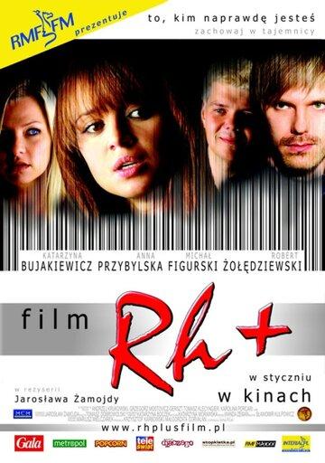 Резус положительный (2005)