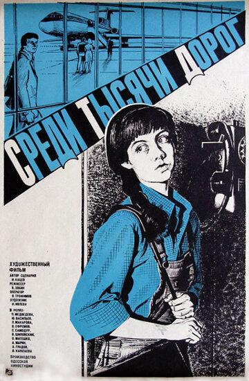Среди тысячи дорог (1984)