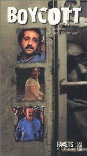 Бойкот (1986)