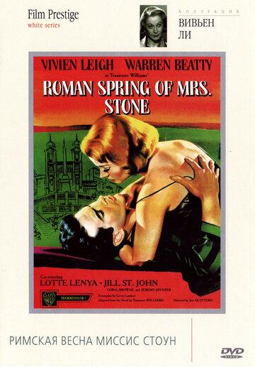 Римская весна миссис Стоун (1961)