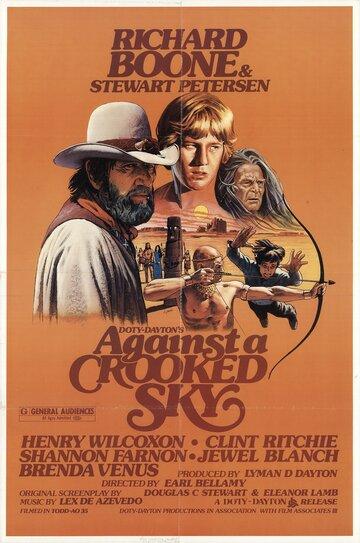 Против изогнутого неба / Against a Crooked Sky. 1975г.
