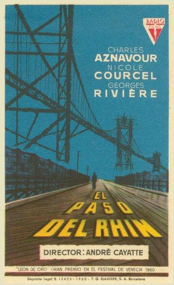 Переход через Рейн (1960)