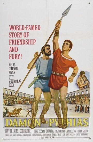 Дамон и Пифий (1962)