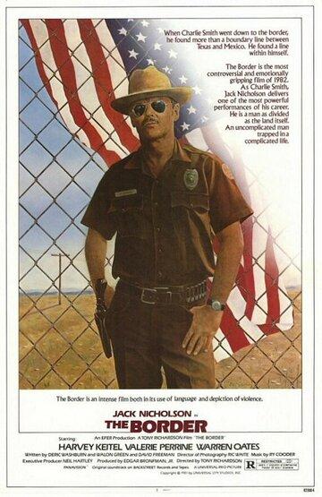 Постер к фильму Граница (1981)