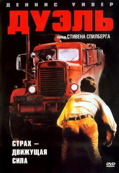 Дуэль / Duel (1971) BDRip 1080p