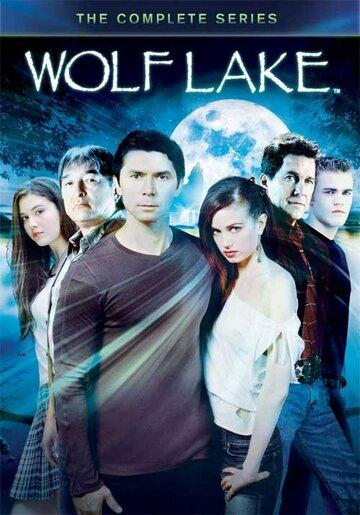 ������ ����� (Wolf Lake)