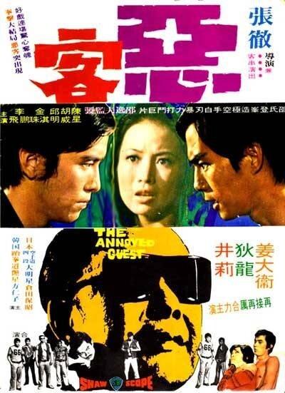 199084 - Рассерженный гость ✸ 1972 ✸ Гонконг