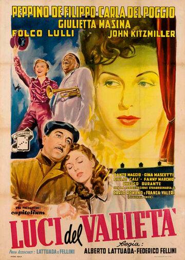 Огни варьете (1950) полный фильм