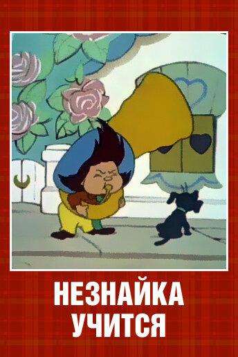Незнайка учится (1961)