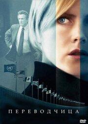 Переводчица (2005)
