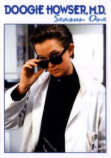Доктор Дуги Хаузер (1989)