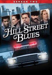 Блюз Хилл-стрит (1981)