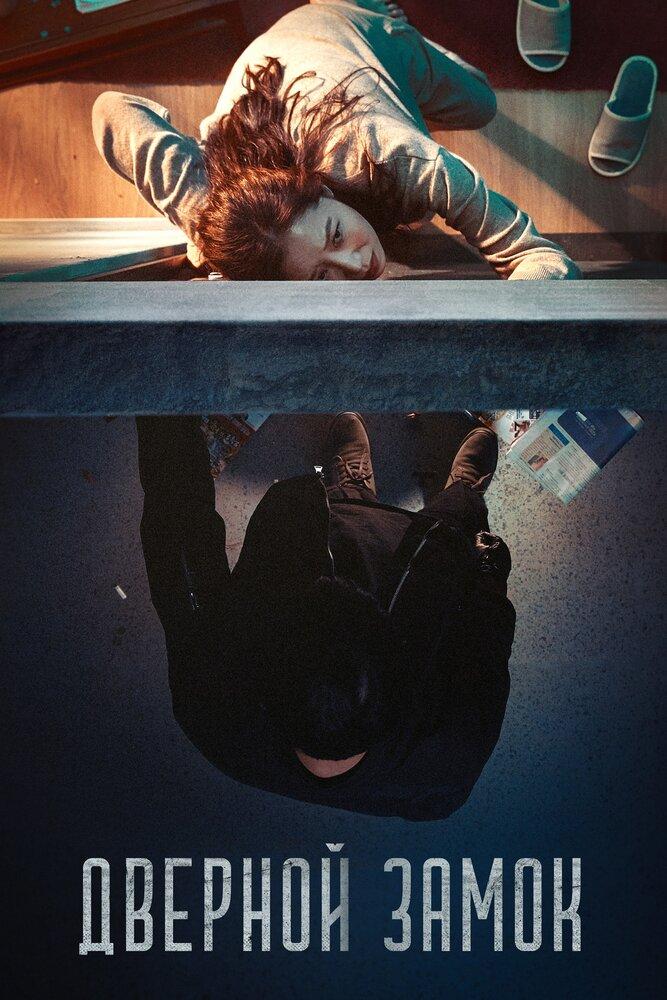 Фильмы Дверной замок смотреть онлайн