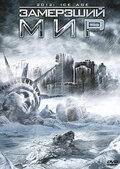 Замерзший мир (2012: Ice Age,2011)