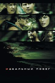 Идеальный побег (2009) смотреть онлайн фильм в хорошем качестве 1080p