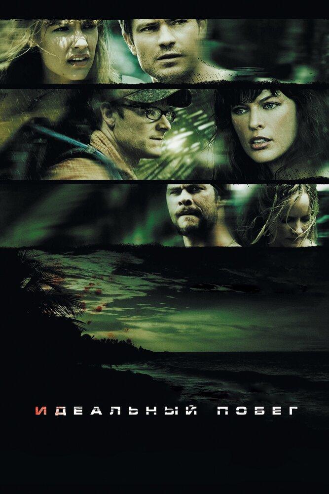 Идеальный побег (2009) - смотреть онлайн